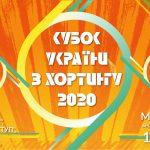 Кубок України 2020